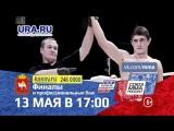 Чемпионат России по #MMA 2018 12-13 мая Челябинск, ЛА