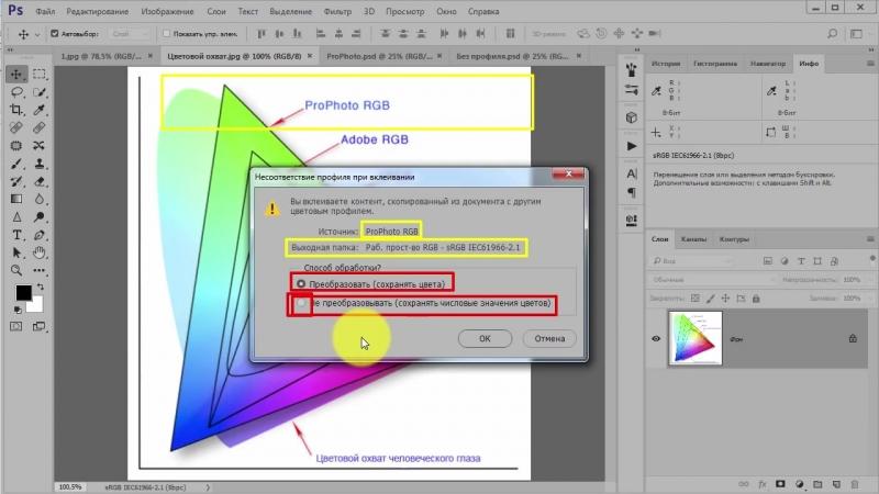 Стратегии управления цветом в фотошопе CMS урок 3