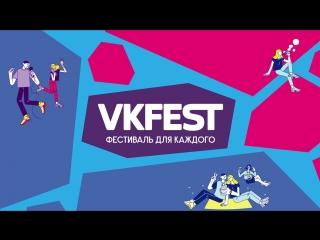 Прямая трансляция VK Fest: день первый