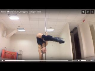 Queens (Минск). Татьяна, инструктор exotic pole dance
