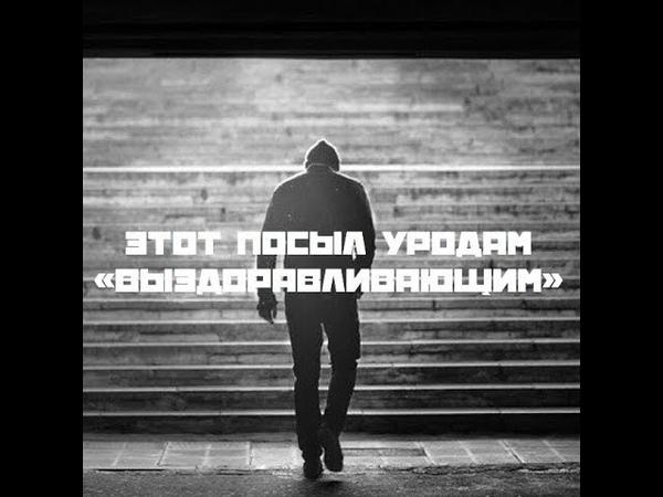 Мирошниченко Иван. Сообщество 7Н. Ответ выздоравливающим уродам.