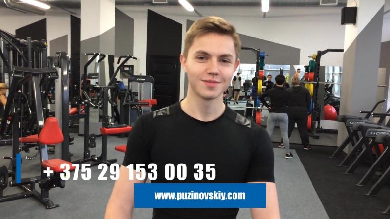 Отзыв о тренере Михаиле Пузиновском