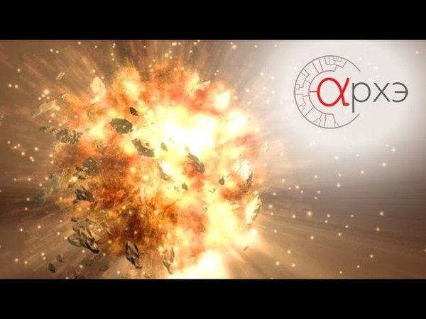 Зарождение жизни на Земле и других планетах