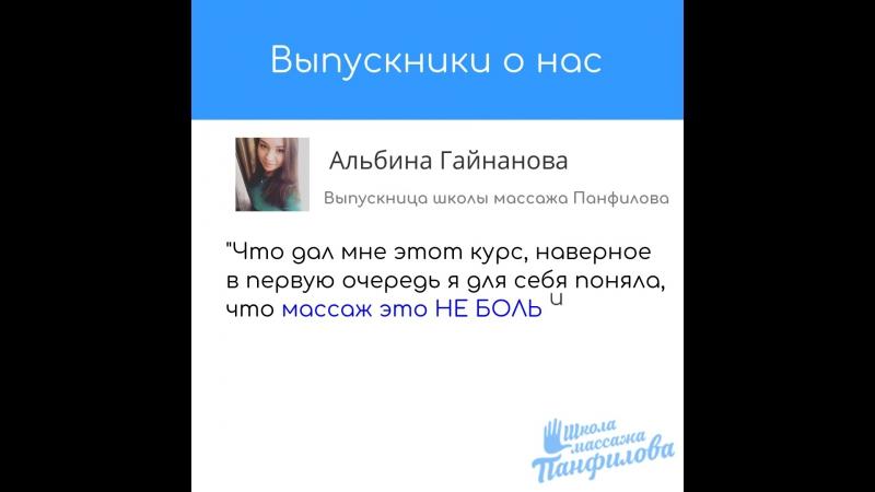 Альбина Гайнанова про школу массажа Панфилова