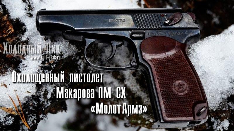Охолощенный пистолет Макарова ПМ СХ (Молот Армз). Обзор без лишних слов.
