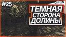 ТЕМНАЯ СТОРОНА ДОЛИНЫ ► Gothic 2 L'Hiver Edition DX11 ► 25