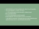 Вручение автомобиля Партнеру LR Золотареву Александру