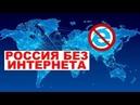 Роскосмос намерен создать свой интернет Новости СВЕРХДЕРЖАВЫ