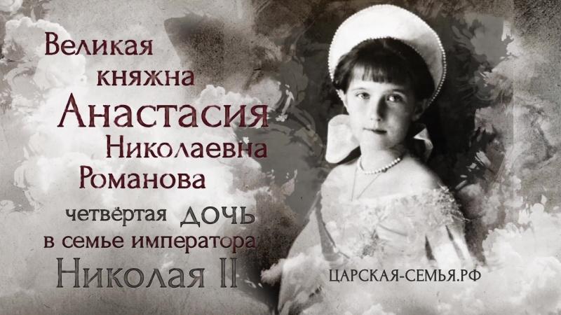 Великая Княжна Анастасия Николаевна