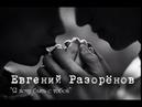 ЕВГЕНИЙ РАЗОРЁНОВ - Я хочу быть с тобой инструментальная гитарная кавер-версия