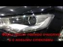 Замена стекол фар на Audi A6 B7