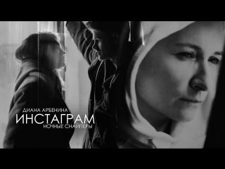 Премьера клипа! Диана Арбенина и Ночные Снайперы - Инстаграм