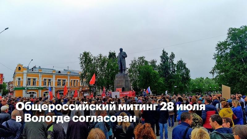 Общероссийский митинг 28 июля в Вологде согласован