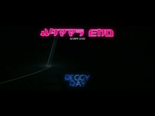 Reggy Ray - Happy End (2017)