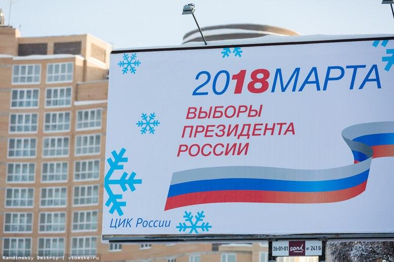 Томичи сообщили о 23 нарушениях в ходе президентской избирательной кампании