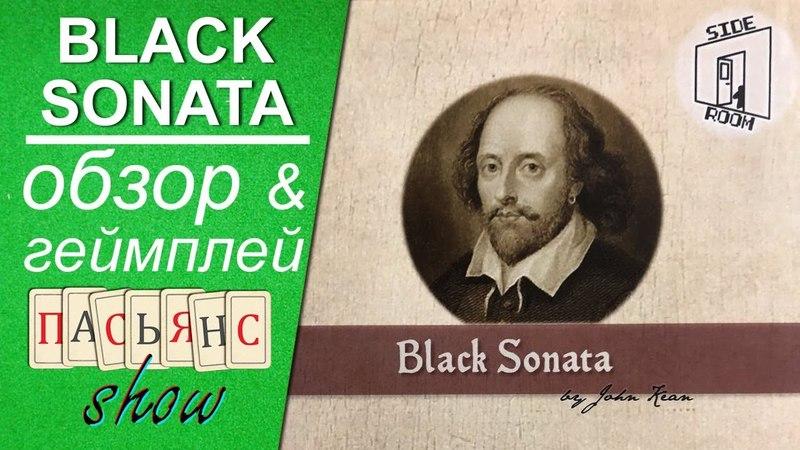 Black Sonata - обзор и геймплей (PNP)