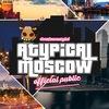 Подслушано | Нетипичная Москва