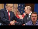 ИНСАЙД О чём на самом деле говорили Трамп и Путин за закрытыми дверьми