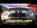 🚔Need for Speed Payback 2017 Deluxe Edition Понесласьжара Прохождение 9 PC версия