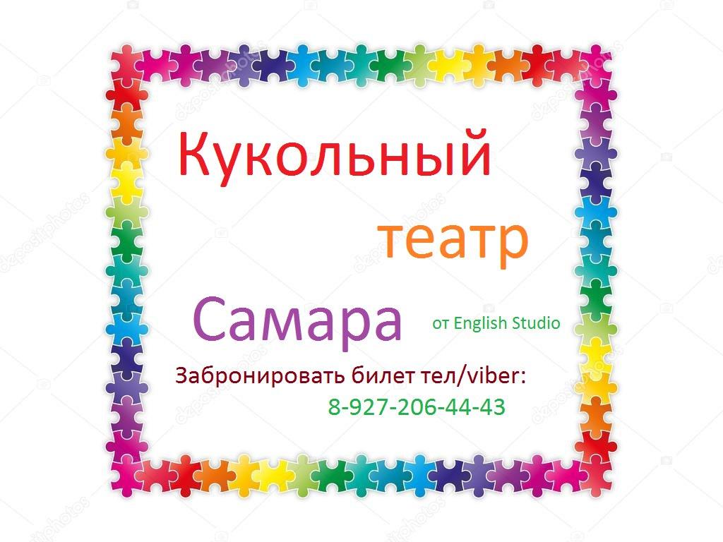 Афиша Самара Кукольный театр Самара