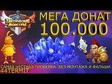 ТАКТИЧЕСКИЕ МОНСТРЫ. Tactical Monsters. Мега донат. 100.000 кристалов. Честная проверка.
