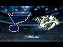 НХЛ - регулярный чемпионат. Нэшвилл Предаторз - Сент-Луис Блюз - 43 01, 02, 30, 10