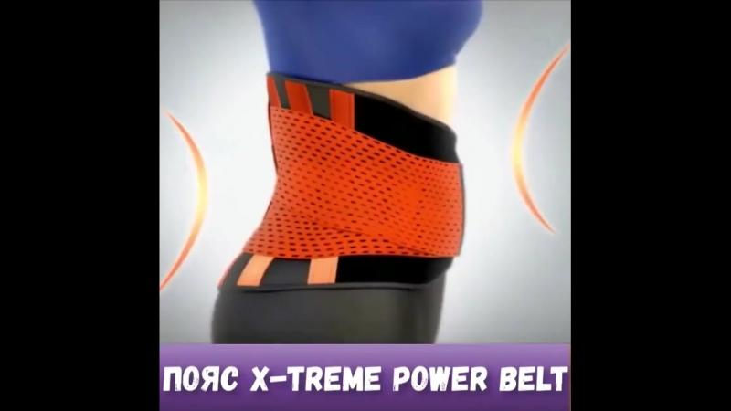 13 298 просмотров Extreme Power Belt - пояс для похудения и коррекции фигуры
