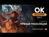 OK Challenge: Dota 2