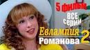 Детектив Евлампия Романова / «Обед у людоеда»