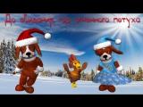 Видео открытка. Оригинальное поздравление с наступающим новым 2018 годом Собаки