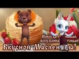[v-s.mobi]ZOOBE зайка Весёлое Поздравление с Масленицей.mp4