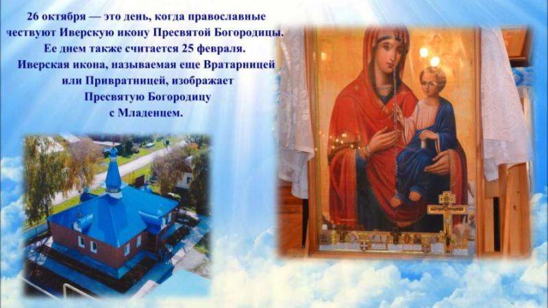 Иверская икона в д.Бердь