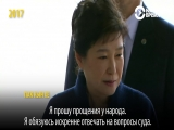 Экс-президент Кореи отсидит 32 года за злоупотребление властью