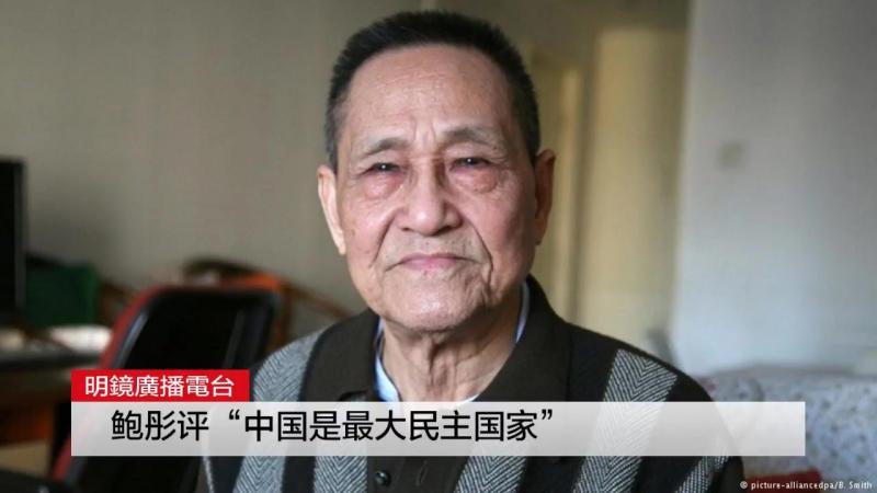 """鮑彤:""""中國是最大民主國家"""",糊弄中國人!(明鏡之聲 2017年11月20日 第七次播音) - YouTube"""