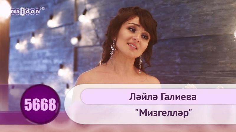 Лэйлэ Галиева - Мизгеллэр | HD 1080p