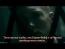 Eminem - Psychopath Killer (Психопат убийца) (Русские субтитры / перевод / rus sub)