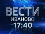 ВЕСТИ-ИВАНОВО 17:40 от 30.10.17