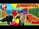 Роблокс ДОМИНУСЫ и РЕБЁРТЫ + ПОДПИСЧИК. Симулятор КОПАТЕЛЯ = ROBLOX по русски