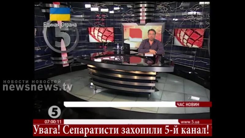 Сепаратисти захопили 5 й канал
