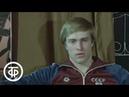 Школа чемпиона Документальный фильм о советском пловце Владимире Сальникове 1984
