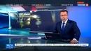 Новости на Россия 24 На угольной шахте в Иране погиб 21 рабочий