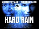 Ливень Hard Rain 1998 Дубляж