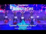 Шоу балет Анастасия на новогоднем этапе Премии
