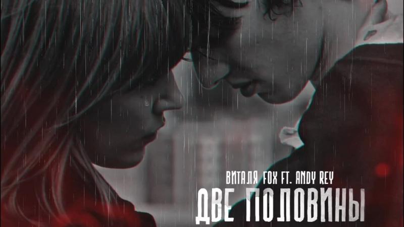 ПРЕМЬЕРА ТРЕКА! Andy Rey Виталя Fox - Две половины (Рэп Лирика 2018) andyrey