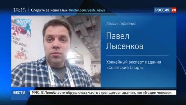 Новости на «Россия 24» • ЧМ по хоккею: Россия победила Италию с разгромным счетом