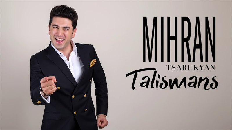 Mihran Tsarukyan - Talismans NOR ERG 2018 Միհրան Ծառուկյան - թալիսմանս (Official video_HD)