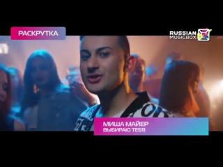 Миша Майер- Выбираю Тебя на канале RUSSIAN MUSICBOX