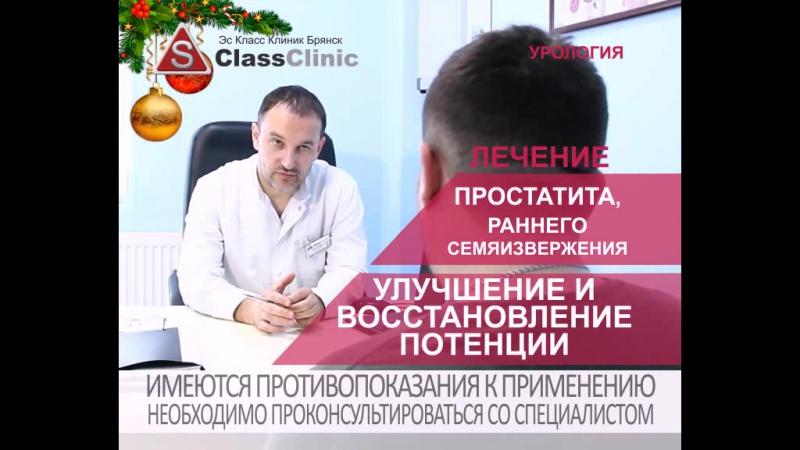 Обследование у Уролога :: S Class Clinic