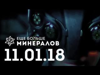 [Игровые новости] Ещё Больше Минералов 11.01.2017