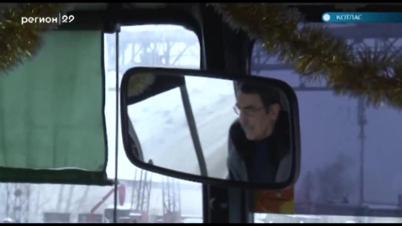 Проблемы с перевозчиком в Котласе